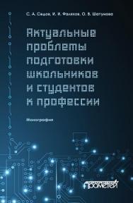 Актуальные проблемы подготовки школьников и студентов к профессии ISBN 978-5-907003-13-2