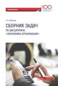 Сборник задач по дисциплине «Экономика организации» ISBN 978-5-907003-17-0