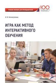 Игра как метод интерактивного обучения ISBN 978-5-907003-22-4