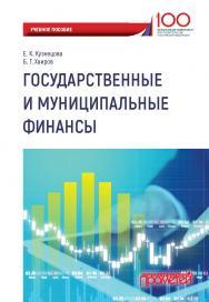 Государственные и муниципальные финансы ISBN 978-5-907003-24-8
