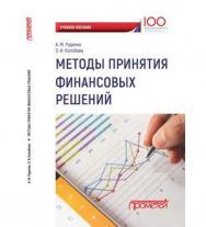 Методы принятия финансовых решений ISBN 978-5-907003-25-5