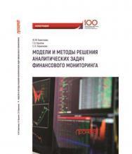 Модели и методы решения аналитических задач финансового мониторинга ISBN 978-5-907003-26-2