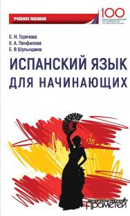 Испанский язык для начинающих ISBN 978-5-907003-31-6
