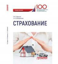 Страхование ISBN 978-5-907003-32-3