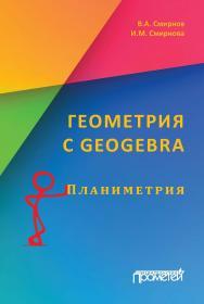 Геометрия с GeoGebra. Планиметрия ISBN 978-5-907003-43-9