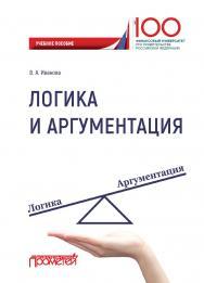 Логика и аргументация ISBN 978-5-907003-49-1