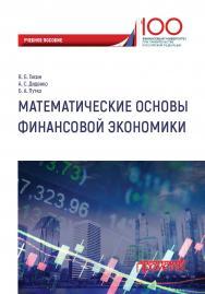 Математические основы финансовой экономики ISBN 978-5-907003-53-8