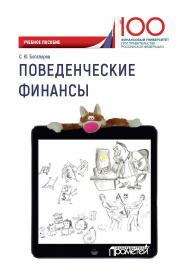 Поведенческие финансы: учебное пособие ISBN 978-5-907003-55-2