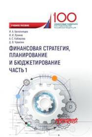Финансовая стратегия, планирование и бюджетирование: в 2-х ч. Ч. I ISBN 978-5-907003-56-9