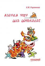 Азбука ушу для дошколят: методическое пособие ISBN 978-5-907003-64-4