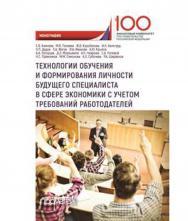 Технологии обучения и формирования личности будущего специалиста в сфере экономики с учетом требований работодателей ISBN 978-5-907003-69-9