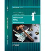 Актуальные проблемы финансового права ISBN 978-5-907003-71-2
