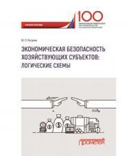Экономическая безопасность хозяйствующих субъектов: логические схемы ISBN 978-5-907003-75-0