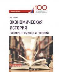 Экономическая история. Словарь терминов и понятий ISBN 978-5-907003-78-1