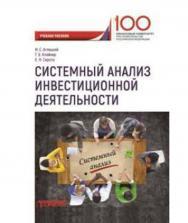 Системный анализ инвестиционной деятельности ISBN 978-5-907003-84-2