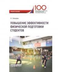 Повышение эффективности физической подготовки студентов ISBN 978-5-907003-90-3