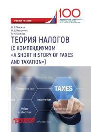 Теория налогов (с компендиумом «A short history of taxes and taxation») ISBN 978-5-907003-91-0