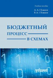Бюджетный процесс в схемах: учебное пособие ISBN 978-5-907003-98-9