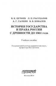 История государства и права России с древности до 1861 года ISBN 978-5-907003-99-6