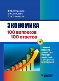 Экономика: 100 вопросов — 100 ответов по экономической компетенции с электронным приложением ISBN 978-5-907013-03-2