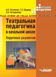 Театральная педагогика в начальной школе. Поурочные разработки : методическое пособие ISBN 978-5-907013-22-3
