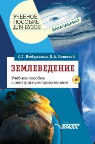 Землеведение : Учебное пособие с электронным приложением для студентов вузов ISBN 978-5-907013-23-0