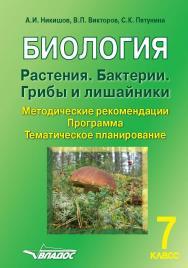 Биология. Растения. Бактерии. Грибы и лишайники. 7 класс: Методические рекомендации, программа, тематическое планирование ISBN 978-5-907013-52-0