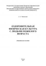 Оздоровительная физическая культура с людьми пожилого возраста: метод. пособие ISBN 978-5-907084-95-7