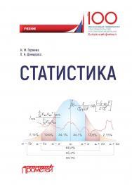 Статистика: Учебник для вузов ISBN 978-5-907100-00-8