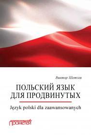 Польский язык для продвинутых = J?zyk polski dla zaawansowanych ISBN 978-5-907100-12-1