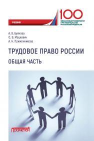 Трудовое право России. Общая часть: Учебник ISBN 978-5-907100-14-5