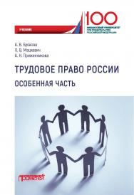 Трудовое право России. Особенная часть: Учебник ISBN 978-5-907100-27-5