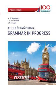 Английский язык. Grammar in Progress : учебное пособие. 3-е издание ISBN 978-5-907100-34-3