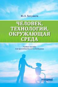Человек, технологии, окружающая среда: Учебное пособие для преподавателей и студентов ISBN 978-5-907100-55-8