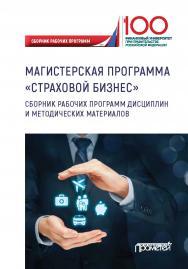 Страховой бизнес: Сборник рабочих программ дисциплин и методических материалов: Учебное издание ISBN 978-5-907100-56-5