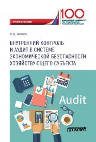 Внутренний контроль и аудит в системе экономической безопасности хозяйствующего субъекта: Учебное пособие ISBN 978-5-907100-58-9