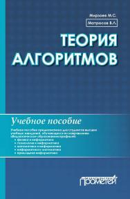 Теория алгоритмов: Учебное пособие ISBN 978-5-907100-65-7