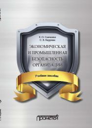 Экономическая и промышленная безопасность организации: Учебное пособие ISBN 978-5-907100-67-1