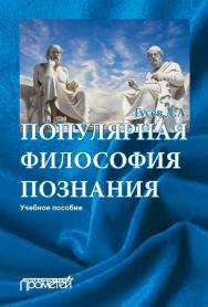 Популярная философия познания: Учебное пособие ISBN 978-5-907100-68-8