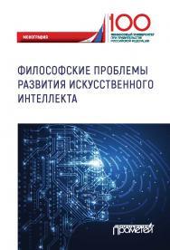 Философские проблемы развития искусственного интеллекта : Коллективная монография ISBN 978-5-907100-83-1