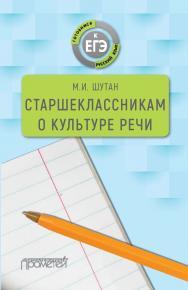 Старшеклассникам о культуре речи : Учебное пособие (Серия «Готовимся к ЕГЭ») ISBN 978-5-907100-84-8