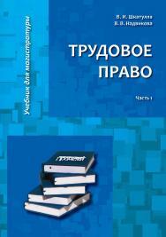 Трудовое право: Учебник для магистратуры. В двух частях. Часть 1 ISBN 978-5-907100-87-9