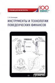 Инструменты и технологии поведенческих финансов: Учебник для магистратуры ISBN 978-5-907100-89-3
