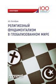 Религиозный фундаментализм в глобализованном мире: Монография ISBN 978-5-907100-92-3