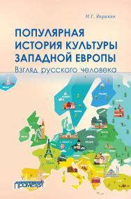 Популярная история культуры Западной Европы. Взгляд русского человека ISBN 978-5-907100-95-4