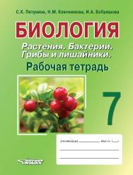 Биология : Растения. Бактерии. Грибы и лишайники. 7 класс. Рабочая тетрадь ISBN 978-5-907101-01-2