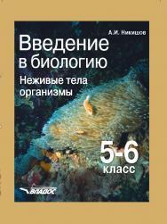 Введение в биологию : Неживые тела. Организмы : учеб. для уч-ся 5–6 кл. общеобразоват. учеб. заведений ISBN 978-5-907101-16-6