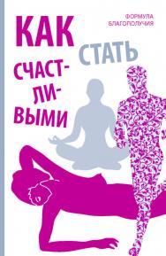 Как стать счастливыми (Формула благополучия) / Пер. с английского Марии Жуковой ISBN 978-5-907127-07-4