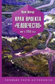Крах проекта «Человечество». Мир в 2050 году. — (серия «ЭРА») ISBN 978-5-907127-28-9