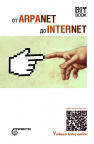 От ARPANET до INTERNET. — (серия «Просто») ISBN 978-5-907127-34-0